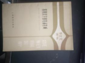 常用汉字的笔画笔顺(学文化读物)