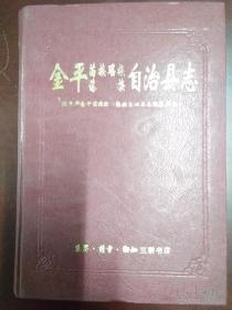金平苗族瑶族傣族自治县志