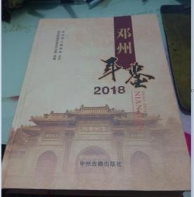 邓州年鉴2018