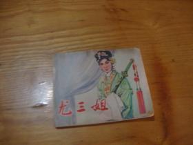 连环画 尤三姐 79年1版1印 近全品