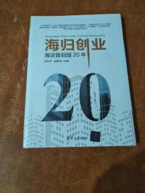 海归创业——海淀留创园20年【未开封】