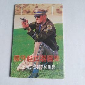 国外轻武器图集明信片10全