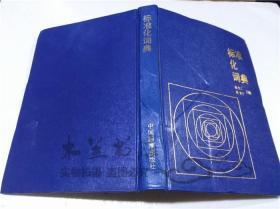 标准化词典 赵全仁 崔壬午主编 中国标准出版社 1990年6月 大32开硬精装
