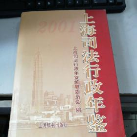 上海司法行政年鉴.2001