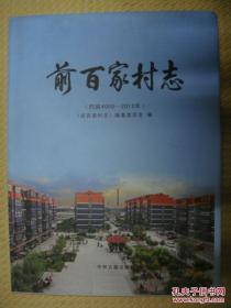 前百家村志(约前4000-2012年)