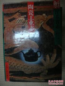 江苏省志?陶瓷工业志