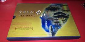 中国人民银行发行《中国宝岛台湾纪念币邮票珍藏册》(含两套邮票、五枚纪念币)