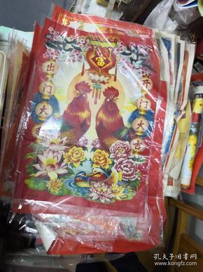 金鸡报晓(2开年画)江西人民出版社 品以图为准