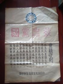江西南昌收老党员(国民党)负责人家藏中国国民党重庆党部印制党员守则,木刻三色套印,青天白日、效忠党国十二条,长达50多厘米,应为抗战时期布告。