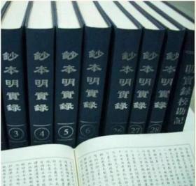 《抄本明实录》(全33册)精装 线装书局编著