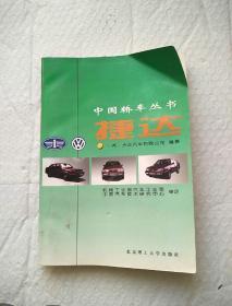 中国轿车丛书:捷达