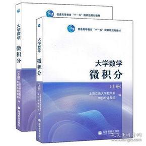 大学数学微积分(上册)