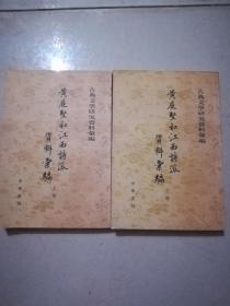 黄庭坚和江西诗派资料汇编(全二册)