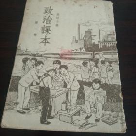 高级小学政治课本第一册,兴业泰记印