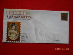 中国大同云冈旅游节纪念封