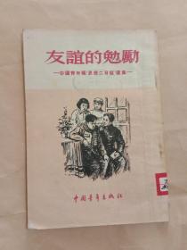 友谊的勉励(中国青年报思想二日谈选集)馆藏