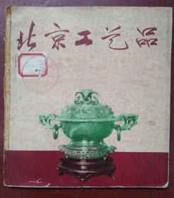 老版     北京工艺品