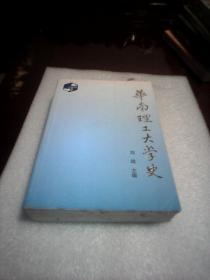 华南理工大学史:1952-1992