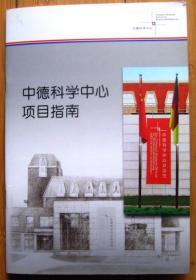 中德科学中心项目指南(中文版 & 德文版  2011年3月第2版)