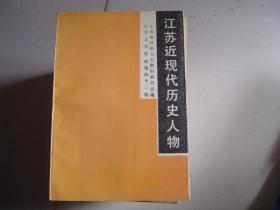 江苏近现代历史人物 江苏文史资料第41辑