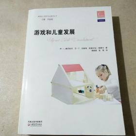 美国幼儿教师专业指导·学前教育指导译丛:游戏和儿童发展