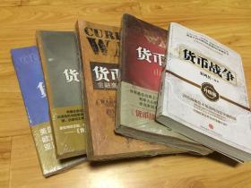货币战争 1-5(全五册、全新塑封)升级版