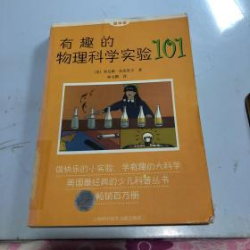 做中学:有趣的物理科学实验101