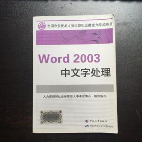 全国专业技术人员计算机应用能力考试教材Word 2003 中文字处理