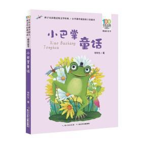 正版新书百年百部·中国儿童文学经典书系·精选注音书:小巴掌童话
