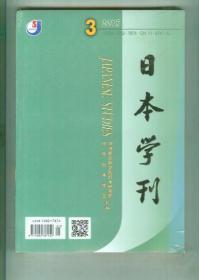 日本学刊 2015年第3期 和 增刊 2本合售(未开封)