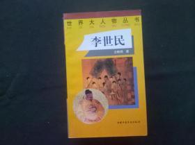 李世民(世界大人物丛书)