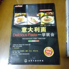 时尚美食馆:意大利面一学就会(附VCD光盘1张)