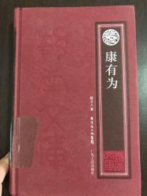 岭南文库:康有为(精装)