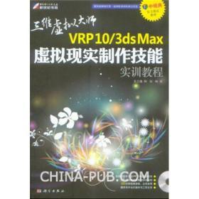 VRP10/3ds Max虚拟现实制作技能实训教程