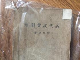近代皮黄剧韵(民国27年初版,32开平装本)