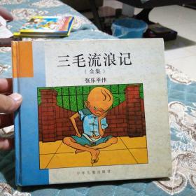 三毛流浪记 (全集)精装