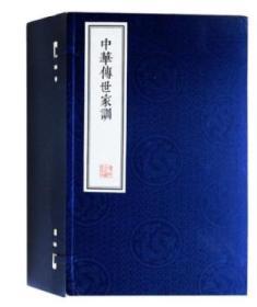 中华傅世家训 中华传世家训 线装 (一函六册)中州古籍出版社