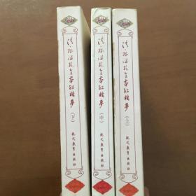 清孙温绘全本红楼梦 (上中下)全三册 内有彩色图片