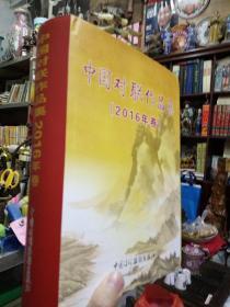 中国对联作品集共5卷合售(精装大册,现货正版)