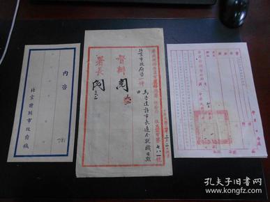 民国34年北京特别市政府公函许修直任市长品相完好止此一件