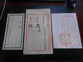 民國34年北京特別市政府公函許修直任市長品相完好止此一件