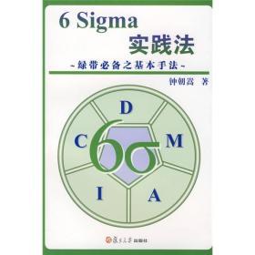 6 Sigma实践法:绿带必备之基本手法