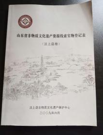山东省非物质文化遗产资源线索实物登记表(汶上县卷)2009.6