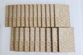 商務原版 叢書集成60年代補印本《宋學士全集》24冊全