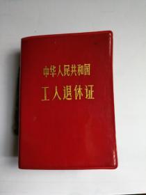 1979年工人退休证(有毛主席,华主席照片)