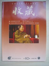 收藏1999年10月