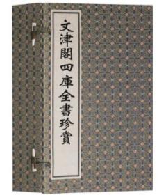 文津阁四库全书珍赏 (一函四册)广陵书社