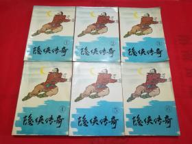 隐侠传奇(全六册)