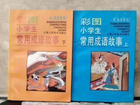 彩图小学生常用成语故事(上下册)
