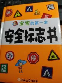 宝宝的第一本安全标志书